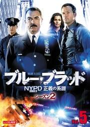 ブルー・ブラッド NYPD 正義の系譜 シーズン2 Vol.5