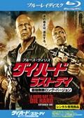 【Blu-ray】ダイ・ハード ラスト・デイ <最強無敵ロング・バージョン>