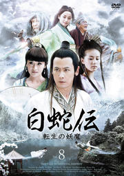 白蛇伝〜転生の妖魔 8