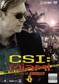 CSI:マイアミ シーズン10 ザ・ファイナル Vol.5