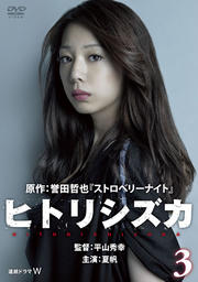 連続ドラマW ヒトリシズカ 3