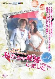 リーダー・ヒョンジュンの私たち結婚しました collection vol.4