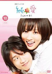 連続テレビ小説 純と愛 完全版 VOL.10