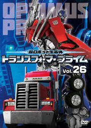 超ロボット生命体 トランスフォーマー プライム Vol.26