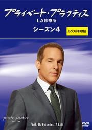 プライベート・プラクティス:LA診療所 シーズン4 Vol.9