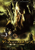 ゲーム・オブ・スローンズ 第一章:七王国戦記 Vol.3