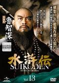 水滸伝 Vol.13
