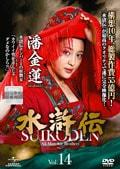 水滸伝 Vol.14