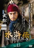 水滸伝 Vol.15