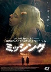 ミッシング (2012)