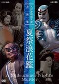 人形浄瑠璃文楽名演集 夏祭浪花鑑 Disc.1