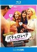 【Blu-ray】バチェロレッテ〜あの子が結婚するなんて!〜