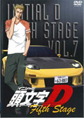 頭文字D Fifth Stage VOL.7<完>