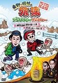 東野・岡村の旅猿 プライベートでごめんなさい… 地獄谷温泉で野猿を撮ろう!の旅&是非見て欲しい奈良の旅 プレミアム完全版