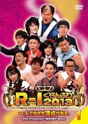 R-1ぐらんぷり2013 1