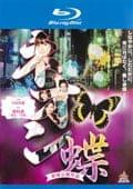 【Blu-ray】ネオン蝶