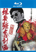 【Blu-ray】組長強奪計画