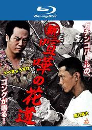 【Blu-ray】新・喧嘩の花道