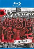 【Blu-ray】新・年少バトルロワイヤル