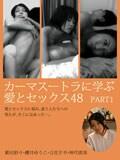 カーマスートラに学ぶ愛とセックス48 PART1