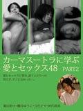 カーマスートラに学ぶ愛とセックス48 PART2