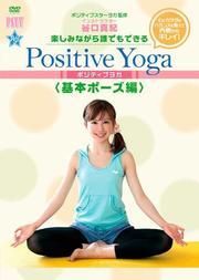 楽しみながら、誰でもできる Positive Yoga-基本ポーズ編
