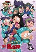 忍たま乱太郎 第20シリーズ 二の段