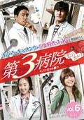 第3病院〜恋のカルテ〜〈ノーカット版〉 Vol.6
