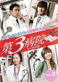 第3病院〜恋のカルテ〜〈ノーカット版〉 Vol.8