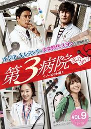 第3病院〜恋のカルテ〜〈ノーカット版〉 Vol.9