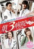 第3病院〜恋のカルテ〜〈ノーカット版〉 Vol.10