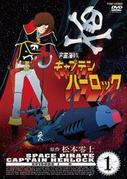 宇宙海賊キャプテンハーロックセット