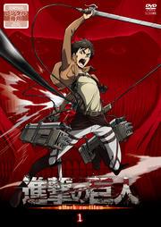 進撃の巨人(第1シーズン)セット