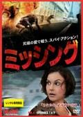 ミッシング Vol.1