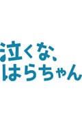 泣くな、はらちゃん Vol.1