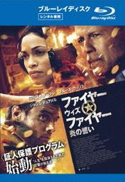 【Blu-ray】ファイヤー・ウィズ・ファイヤー 炎の誓い
