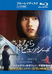 【Blu-ray】さよならドビュッシー