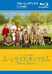 【Blu-ray】ムーンライズ・キングダム