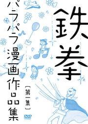 鉄拳/パラパラ漫画作品集 第一集