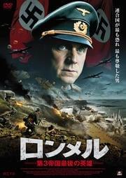 ロンメル −第3帝国最後の英雄−