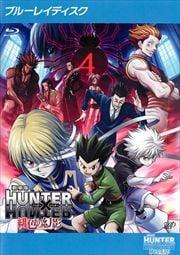 【Blu-ray】劇場版 HUNTER×HUNTER 緋色の幻影