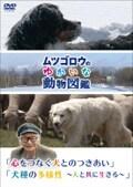 『ムツゴロウのゆかいな動物図鑑』シリーズ 「心をつなぐ犬とのつきあい」「犬種の多様性〜人と共に生きる」