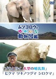 『ムツゴロウのゆかいな動物図鑑』シリーズ 「ゾウとサイ 大型の哺乳類」「ヒグマ ツキノワグマ シロクマ」