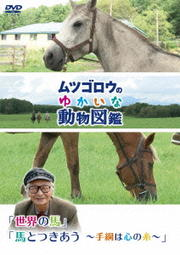 『ムツゴロウのゆかいな動物図鑑』シリーズ 「世界の馬」「馬とつきあう 〜手綱は心の糸〜」