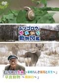 『ムツゴロウのゆかいな動物図鑑』シリーズ 「ミクロの生命 〜素晴らしき循環と共生〜」「草食動物 〜偶蹄目〜」