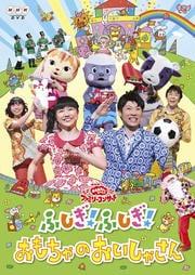 NHK おかあさんといっしょ ファミリーコンサート ふしぎ!ふしぎ!おもちゃのおいしゃさん