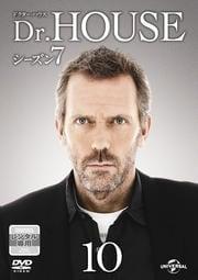 Dr.HOUSE ドクター・ハウス シーズン7 Vol.10
