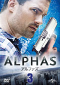 ALPHAS/アルファズ 3