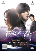 蒼のピアニスト〈完全版〉 Vol.3