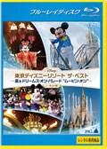 """【Blu-ray】東京ディズニーリゾート ザ・ベスト -夏&ドリームス・オン・パレード """"ムービン・オン""""- <ノーカット版>"""